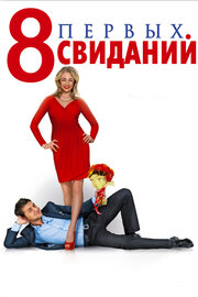 8 первых свиданий (2012)