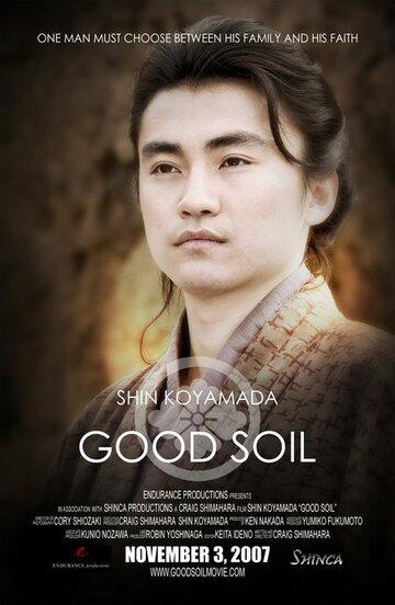 (Good Soil)