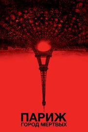 Смотреть Париж: Город мертвых (2014) в HD качестве 720p