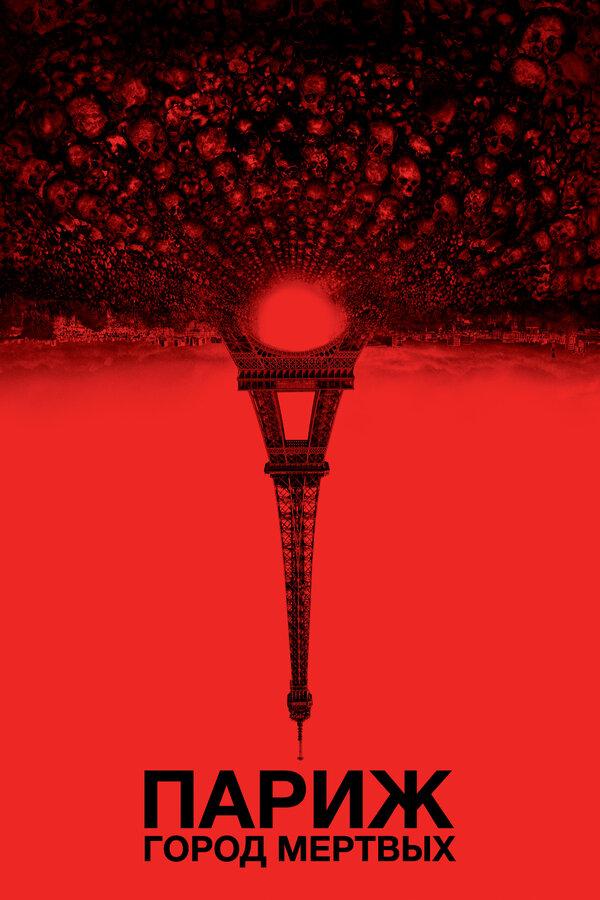 Отзывы и трейлер к фильму – Париж: Город мёртвых (2014)