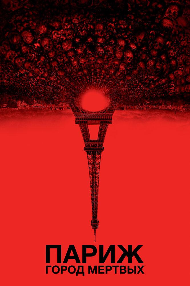 Париж: Город мёртвых