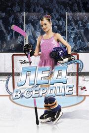 Лед в сердце (2005)