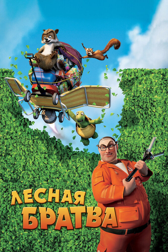 Лесная братва / Over the Hedge (2006) HDTVRip  720p