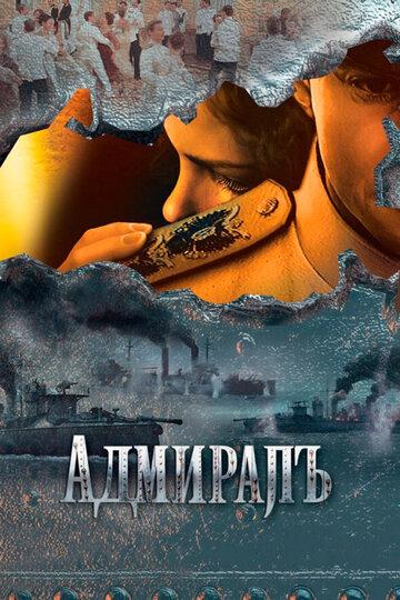 Адмиралъ (2009) полный фильм
