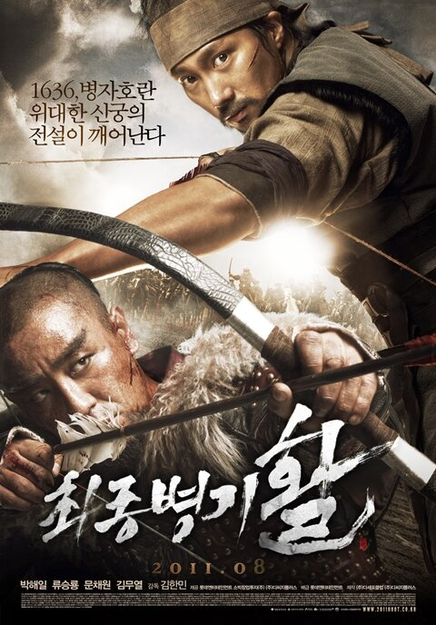 Стрела. Абсолютное оружие | Choejongbyungki hwal | Смотреть онлайн HD