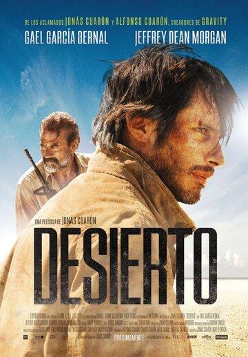Пустыня / Desierto (2015)
