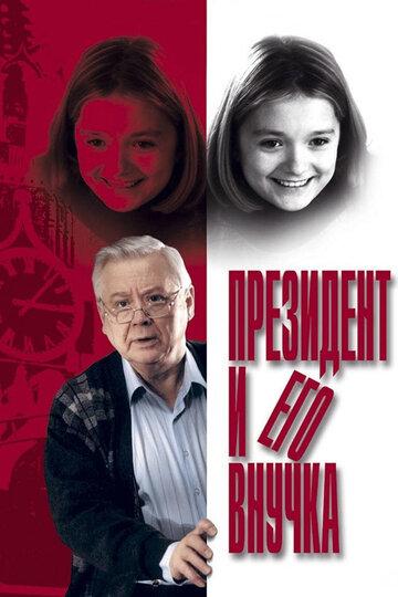 Президент и его внучка полный фильм смотреть онлайн