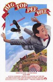 Коротышка – большая шишка (1988)