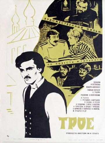 Трое (1969) полный фильм онлайн