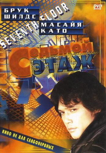 Седьмой этаж (1993)