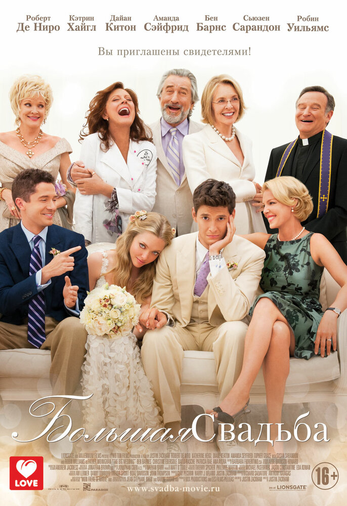 Большая свадьба (2013) смотреть онлайн