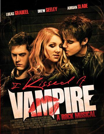 Смотреть онлайн Я поцеловала вампира