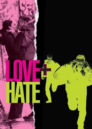 Любовь + Ненависть (2005)