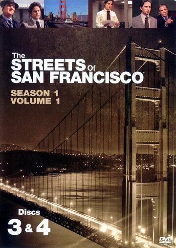 Улицы Сан Франциско
