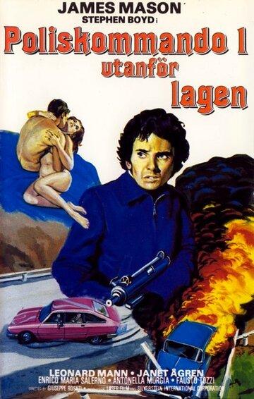 Полиция вмешивается: Приказано стрелять на поражение (1975)