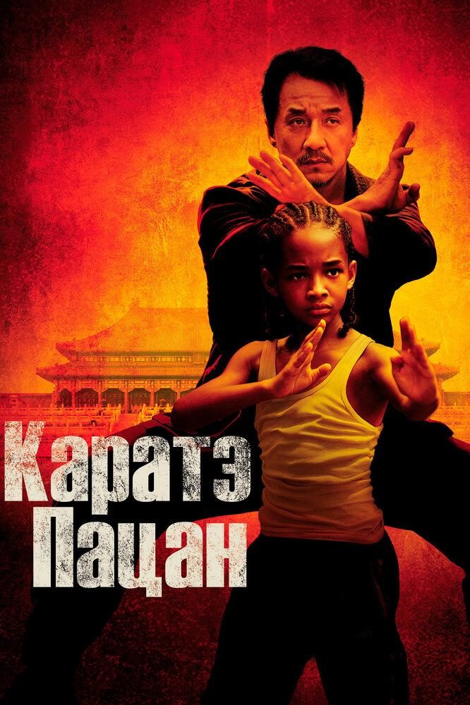 Каратэ-пацан / The Karate Kid. 2010г.