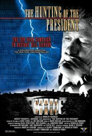 Смотреть онлайн Охота на президента