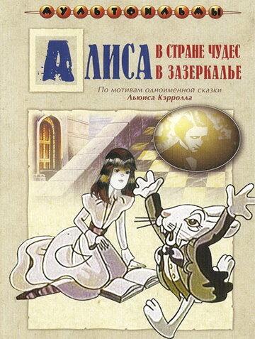 Алиса в Зазеркалье 1982