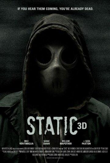 ������� (Static)