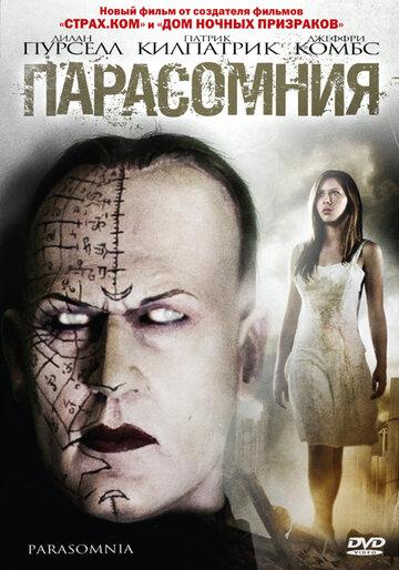 Парасомния (2008)