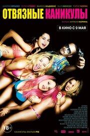 Смотреть Отвязные каникулы (2013) в HD качестве 720p