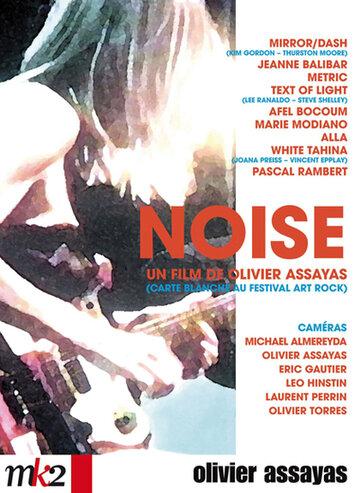 (Noise)