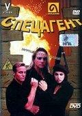 Спецагент (1998)