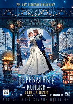 Серебряные коньки, фильм 2020, Афиша Крыма