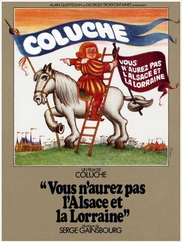 Вы не получите Эльзас и Лотарингию (Vous n'aurez pas l'Alsace et la Lorraine)