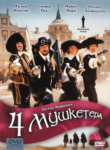 ������ ��������� (The Four Musketeers)