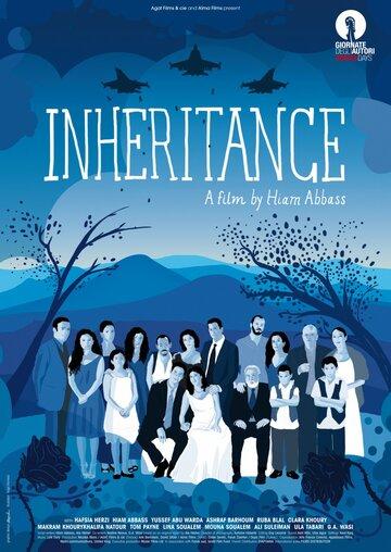 Наследство (Inheritance)