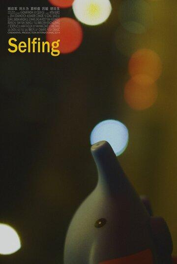 Самоудовлетворение (Selfing)