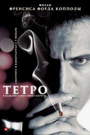 Смотреть онлайн Тетро