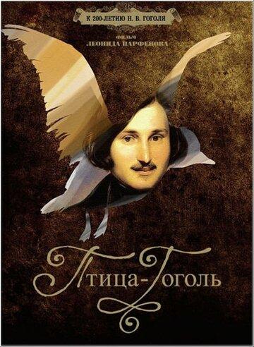 Кадры из фильма «Птица-Гоголь» / 2009