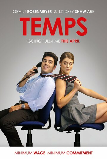 Сезонники (Temps)