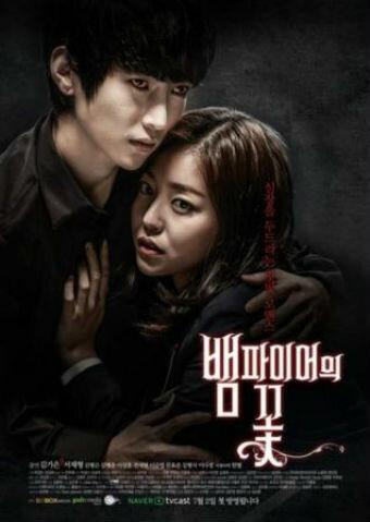 839242 - Вампирский цветок ✦ 2014 ✦ Корея Южная