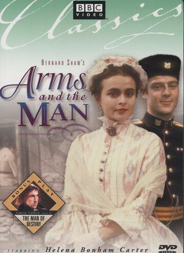 Оружие и человек (1989)