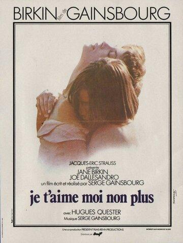 Постер к фильму Я тебя люблю, я тоже не люблю (1976)
