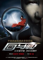 Возвращение (2011)
