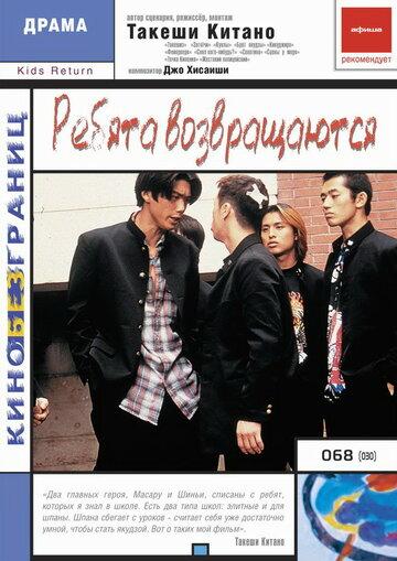 Ребята возвращаются (1996)