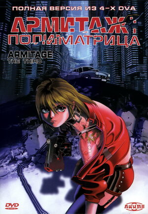 Армитаж: Полиматрица  (1996)