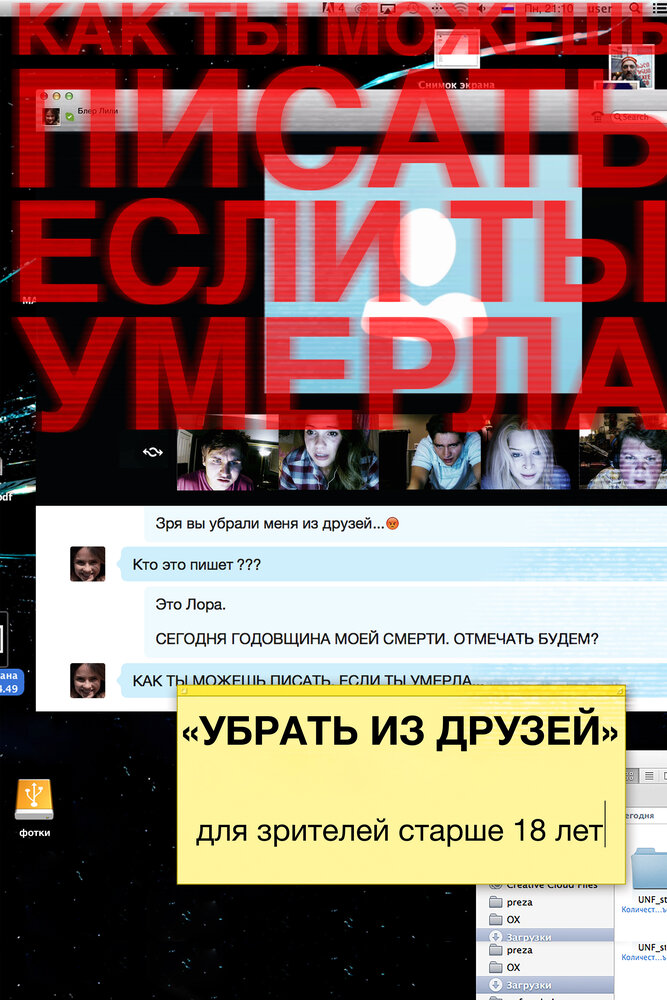 Убрать из друзей - Kinopoisk Ru
