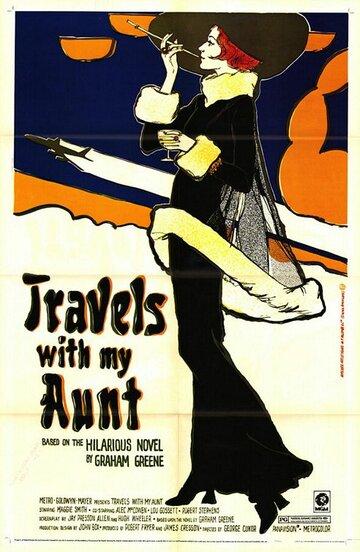 Путешествия с моей тетей (1972)
