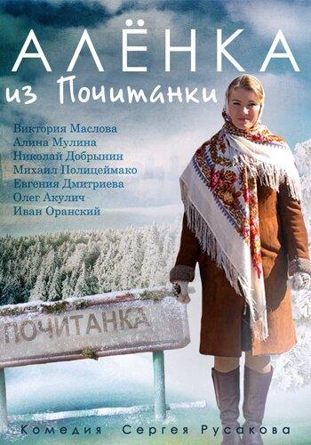 Аленка из Почитанки (2014)
