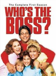 Смотреть онлайн Кто здесь Босс?