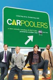 Автолюбители (2007)