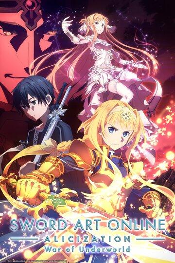 ������� ���� ������ (Sword Art Online)