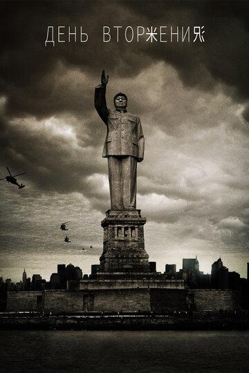 День вторжения 2013