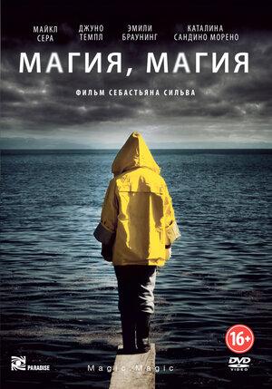 Магия, магия  (2013)