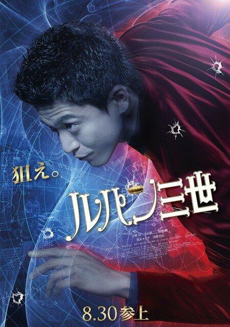 464177 - Люпен III ✸ 2014 ✸ Япония